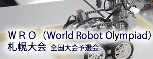 WRO札幌大会イメージ