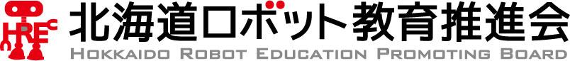 北海道ロボット教育推進会