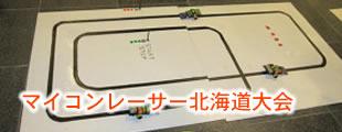 マイコンレーサー北海道大会イメージ